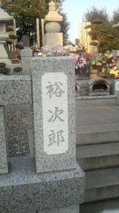 yuujirou